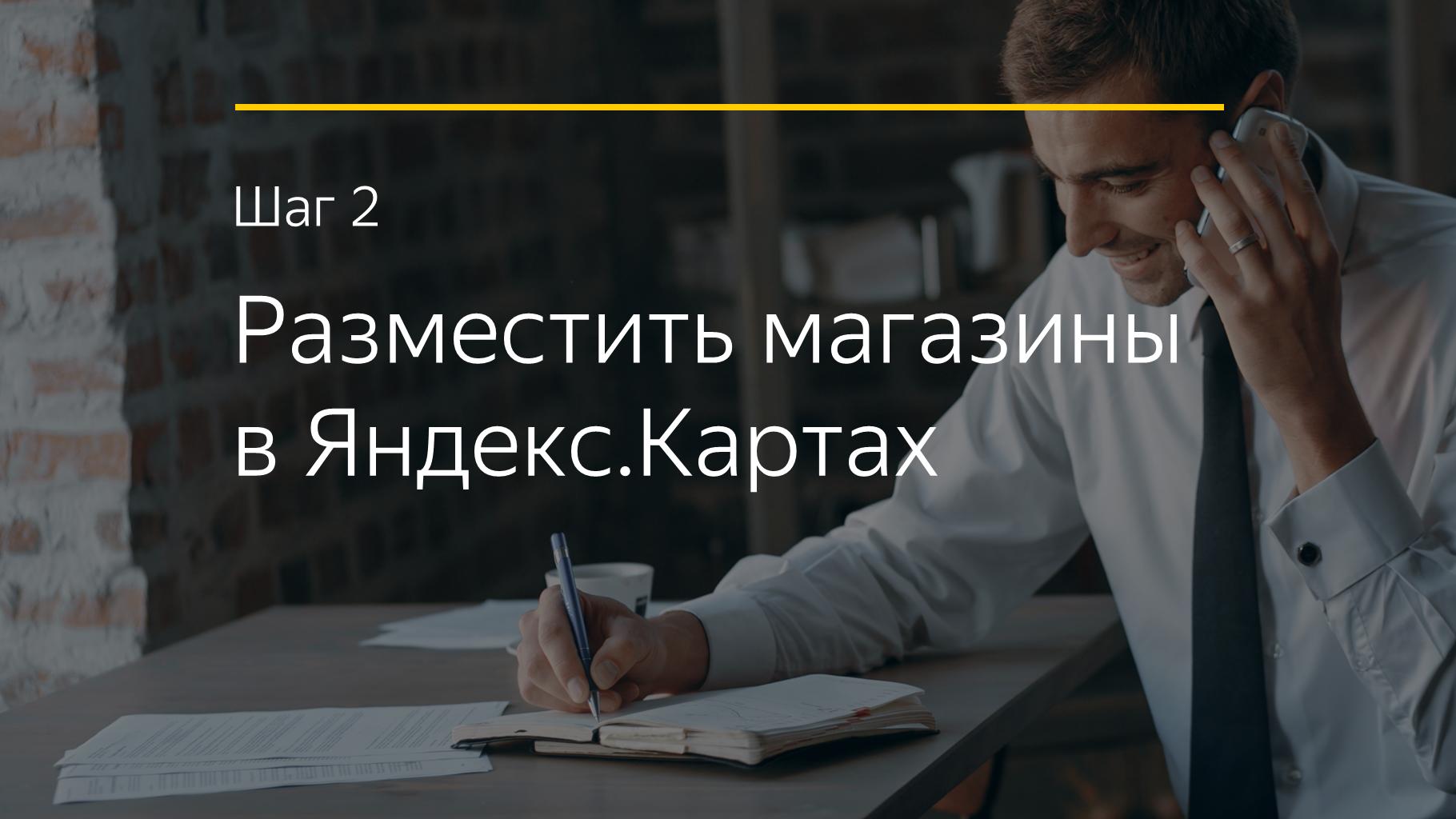Шаг 2 Разместить магазины в Яндекс.Картах