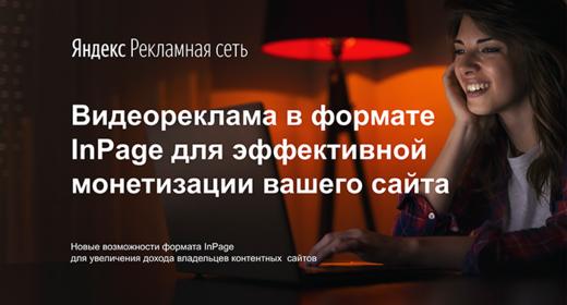 Видеореклама для эффективной монетизации контентных сайтов