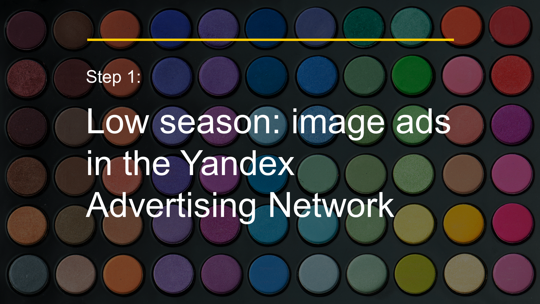 Step 1: Low season: image ads in the Yandex Advertising Network