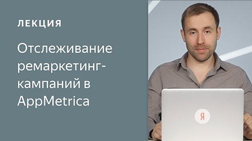 Отслеживание ремаркетинг-кампаний в AppMetrica