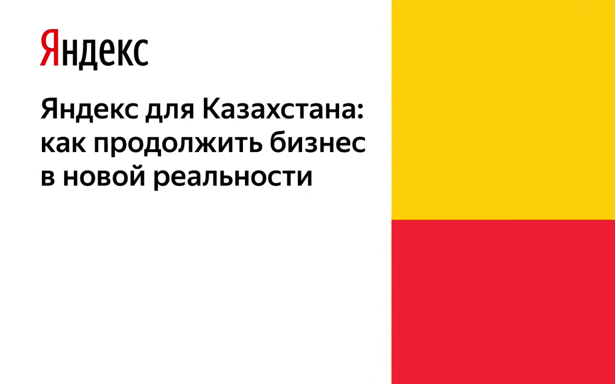 Яндекс для Казахстана: как продолжить бизнес в новой реальности