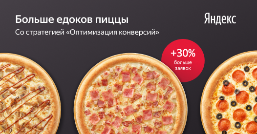 На30% больше заказов вDomino's Pizza состратегией «Оптимизация конверсий»