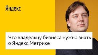Что владельцу бизнеса нужно знать о Яндекс.Метрике