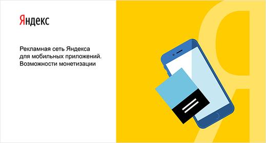 Возможности монетизации вРСЯ для мобильных приложений