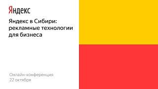 Яндекс в Сибири: рекламные технологии для бизнеса