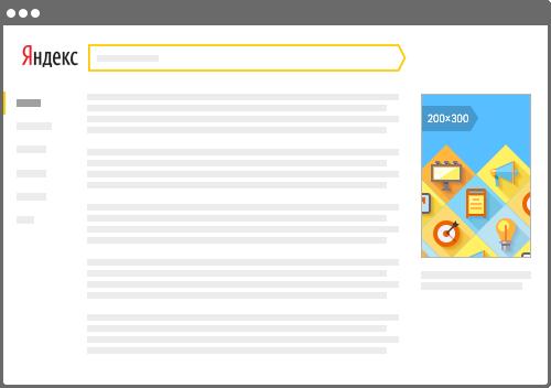 размещение медийно-контекстного баннера на Яндексе
