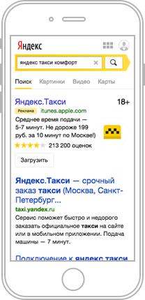 Яндекс директ реклама в мобильных приложениях