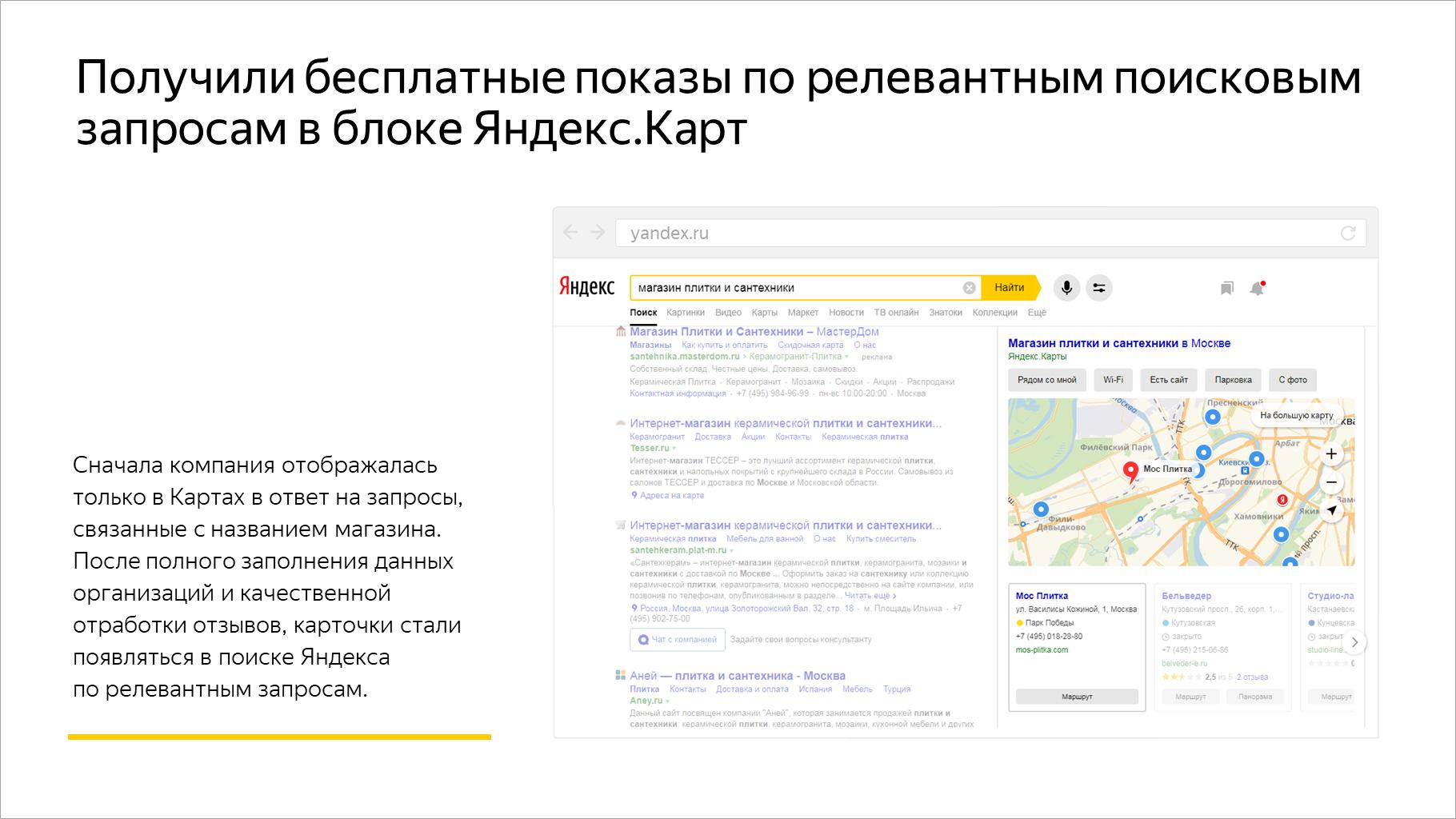 Получили бесплатные показы по релевантным поисковым запросам в блоке Яндекс.Карт
