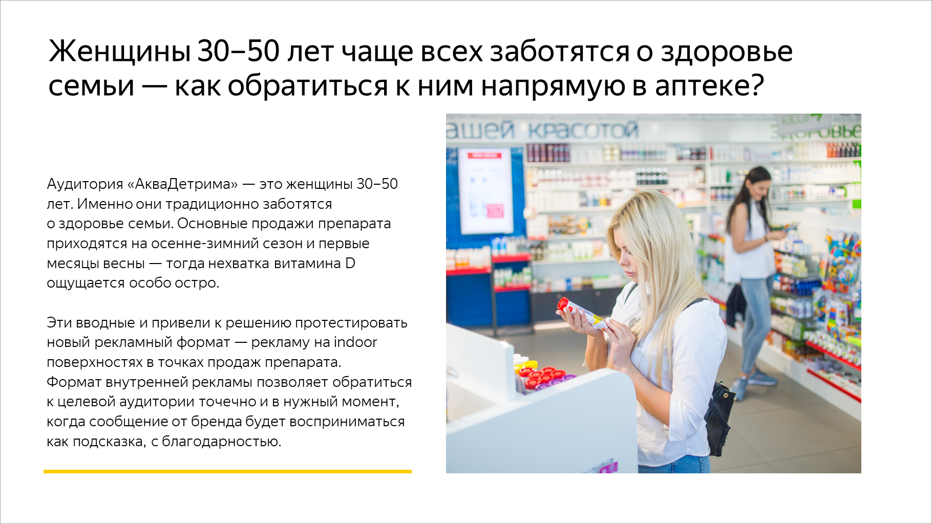 Женщины 30–50 лет чаще всех заботятся о здоровье семьи — как обратиться к ним напрямую в аптеке?