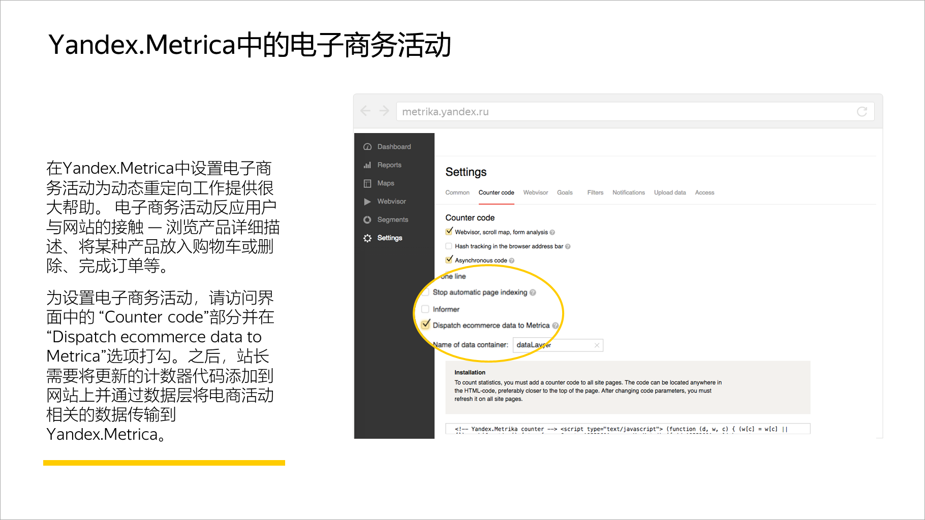 Yandex.Metrica中的电子商务活动