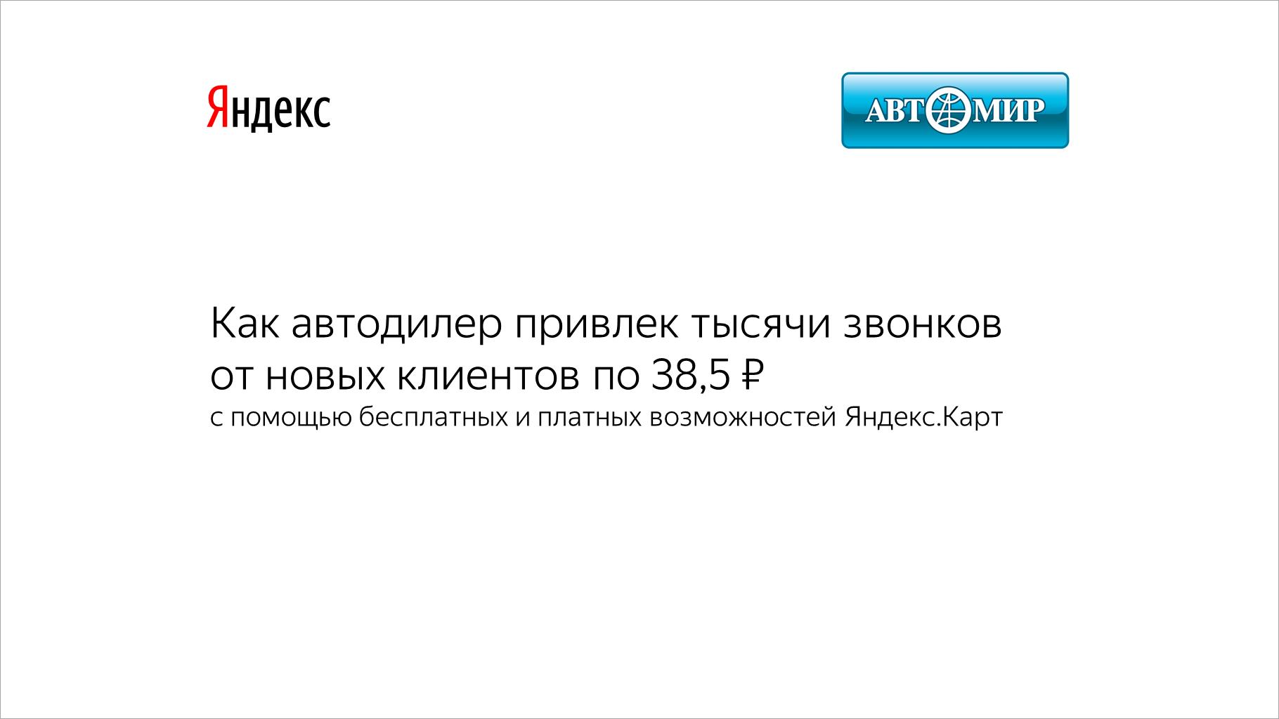 Как автодилер привлек тысячи звонков отновых клиентов по38,5₽ спомощью Яндекс.Карт