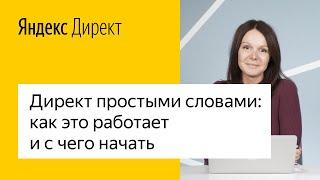Яндекс.Директ простыми словами: как это работает исчего начать