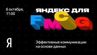 Яндекс для FMCG: эффективные коммуникации на основе данных