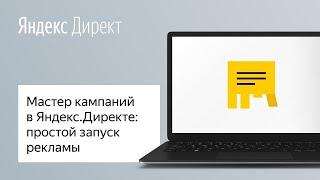 Мастер кампаний в Яндекс.Директе: простой запуск рекламы