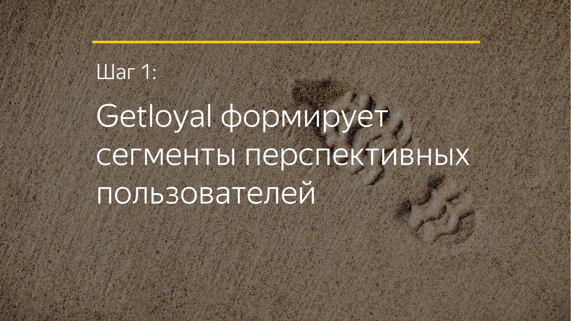Шаг 1: Getloyal формирует сегменты перспективных пользователей