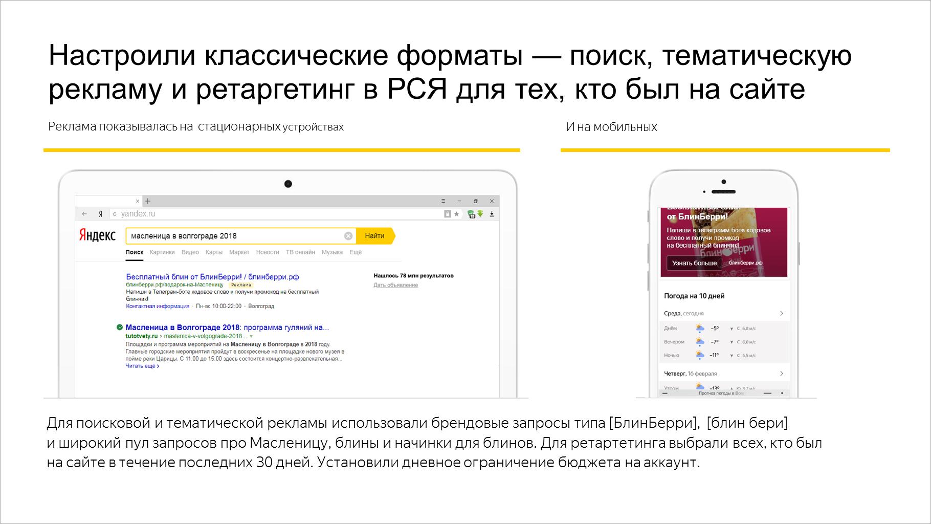 Настроили классические форматы — поиск, тематическую рекламу и ретаргетинг в РСЯ для тех, кто был на сайте