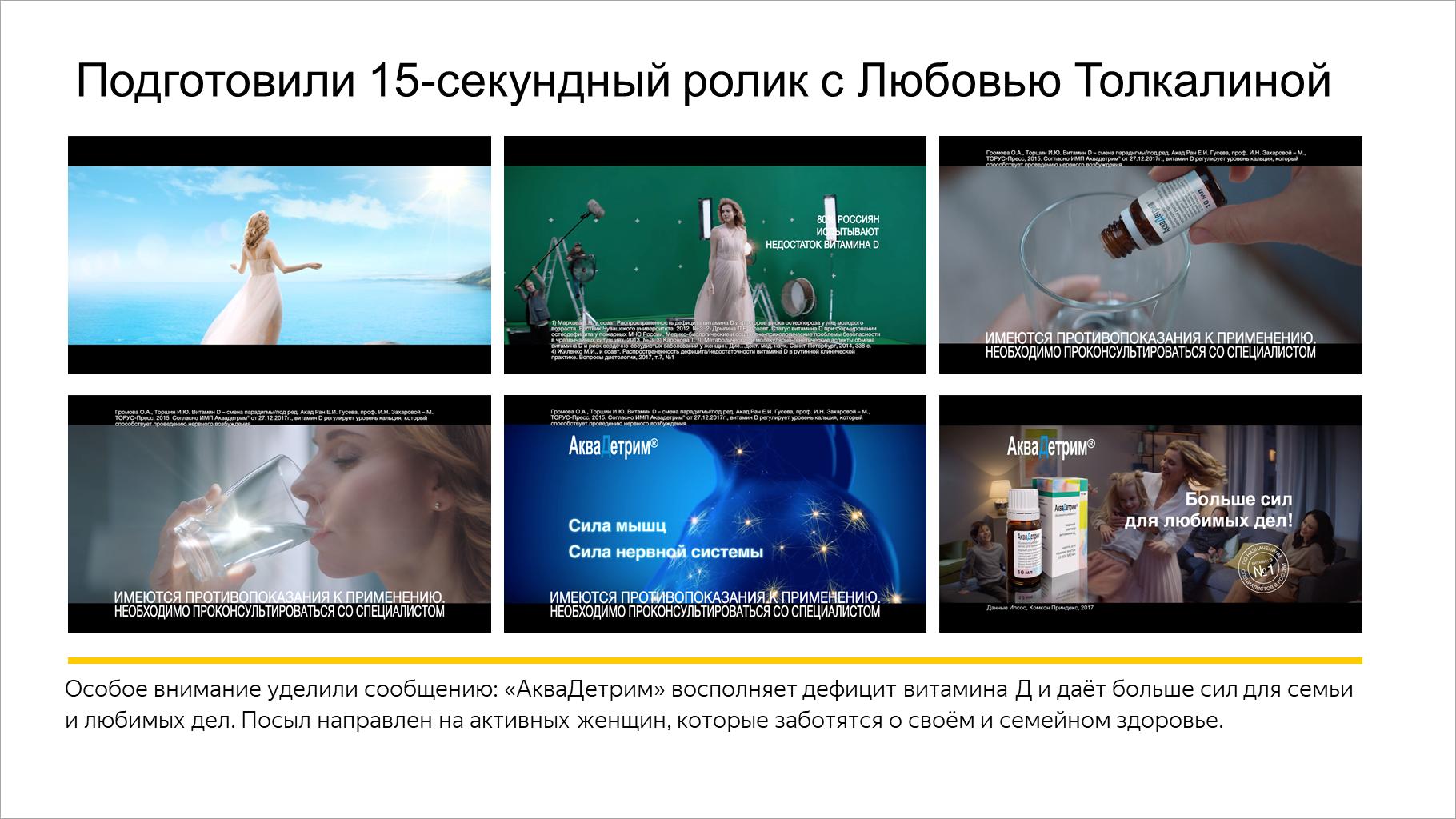Подготовили 15-секундный ролик с Любовью Толкалиной
