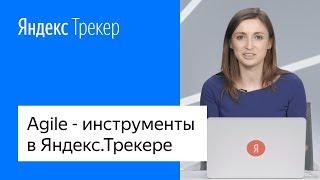 Agile-инструменты вЯндекс.Трекере