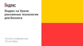 Яндекс на Урале: рекламные технологии для бизнеса
