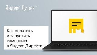 Как оплатить и запустить кампанию в Яндекс.Директе