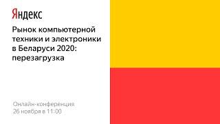 Рынок компьютерной техники и электроники в Беларуси 2020