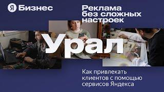 Реклама без сложных настроек. Конференция Яндекс.Бизнеса для Урала