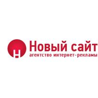 Новый сайт, Агентство интернет-маркетинга
