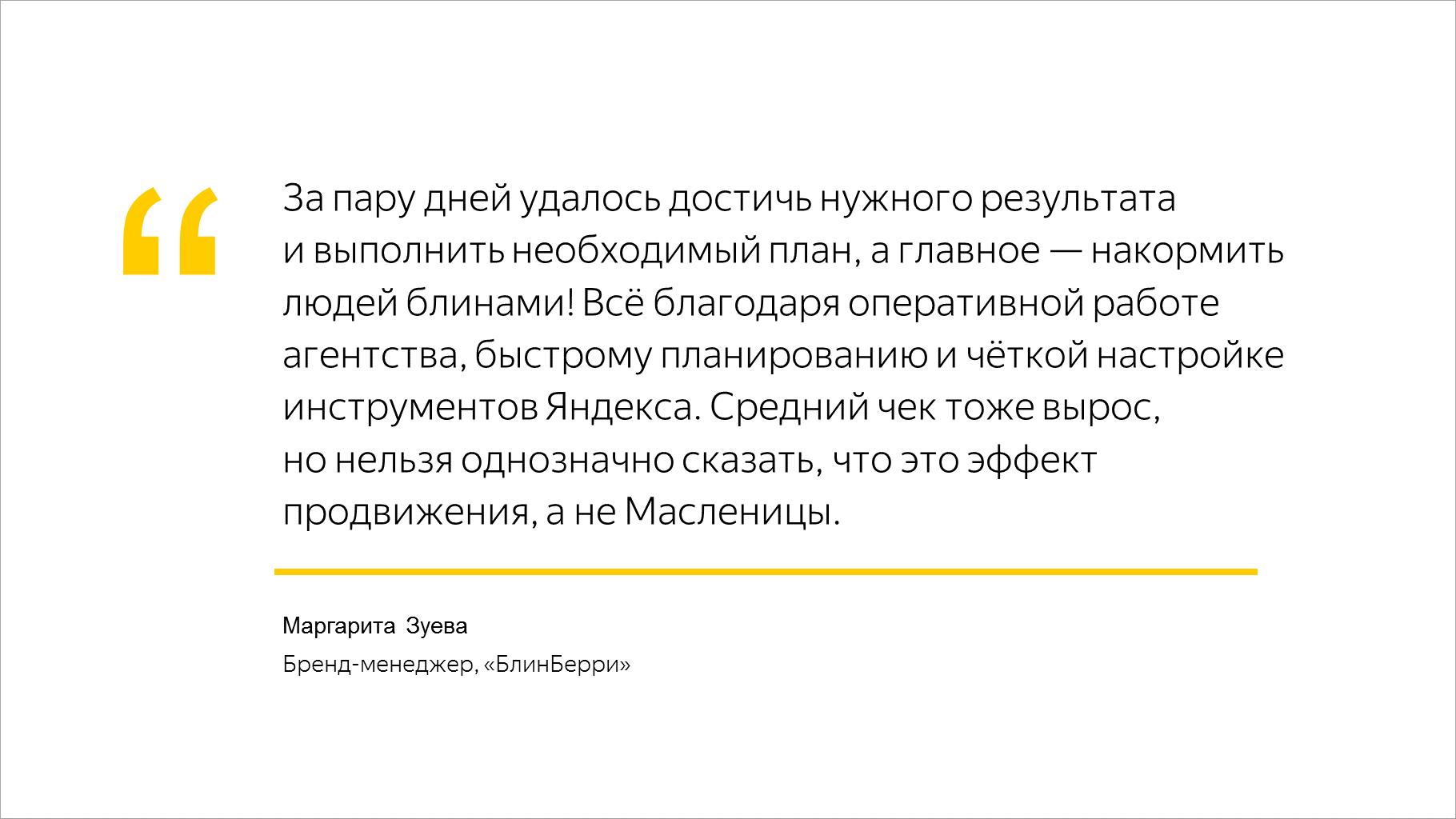 Всё благодаря оперативной работе агентства, быстрому планированию и чёткой настройке инструментов Яндекса