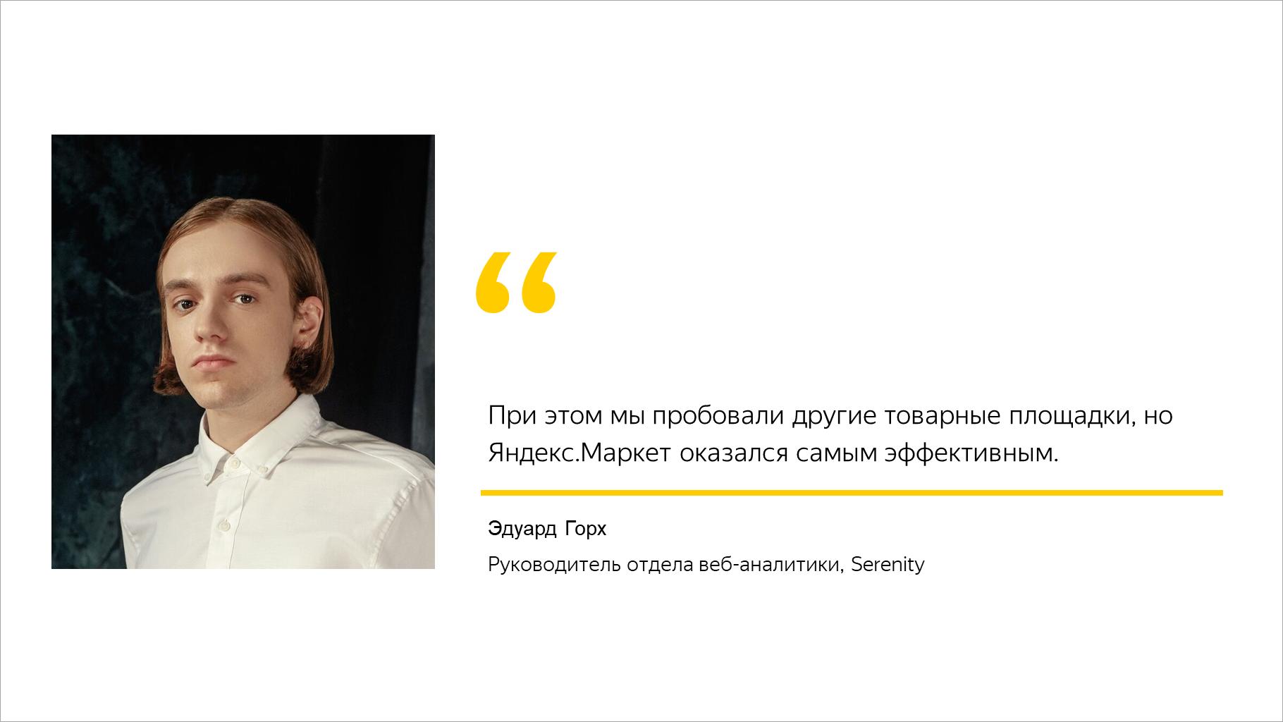 При этом мы пробовали другие товарные площадки, но Яндекс.Маркет оказался самым эффективным.
