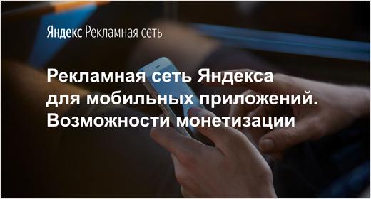 Возможности монетизации мобильных приложений
