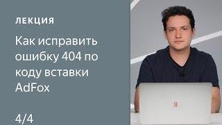 Как исправить ошибку 404покоду вставки AdFox