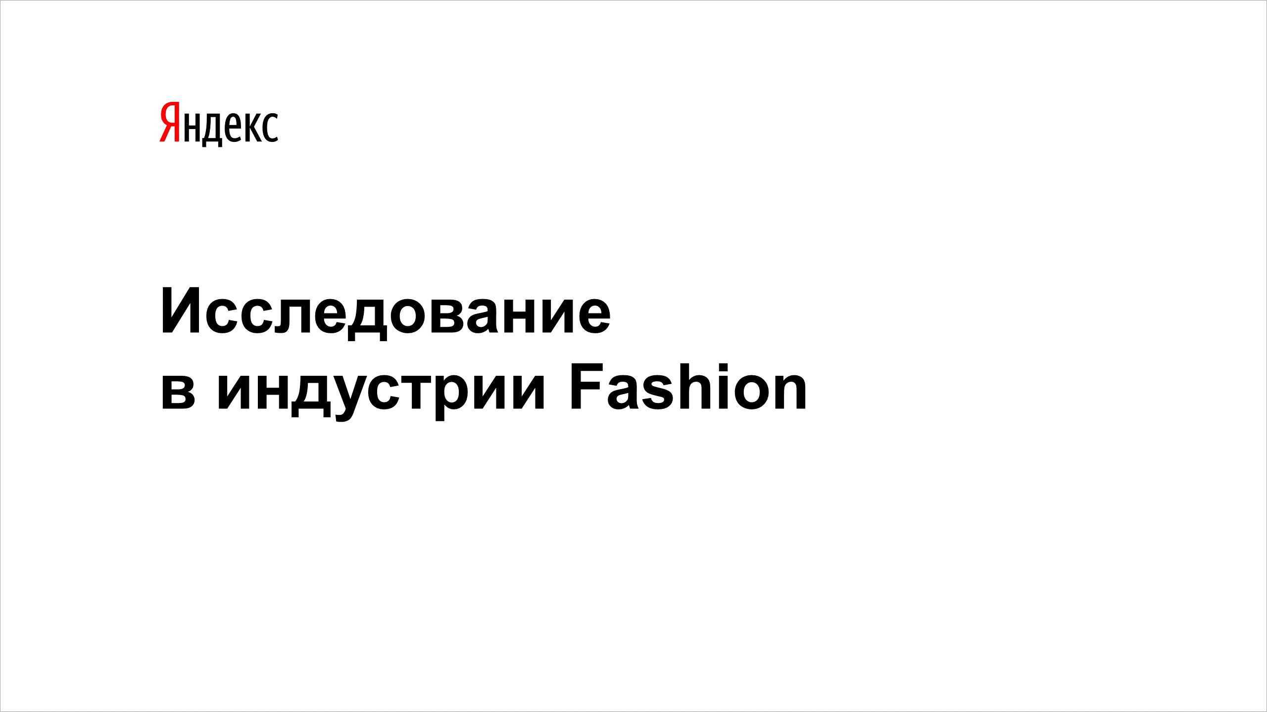 Как пользователи Яндекса ищут одежду и обувь в интернете