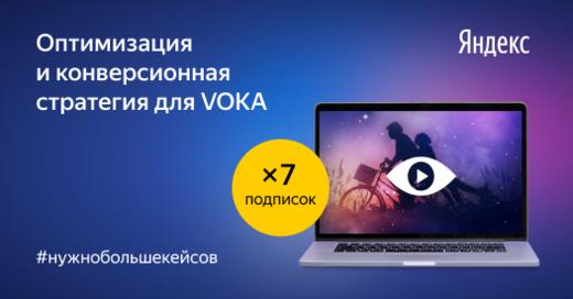 Борьба за новый рынок: как медиасервис VOKA привлёк в 7 раз больше подписчиков при CPA ниже на 77%