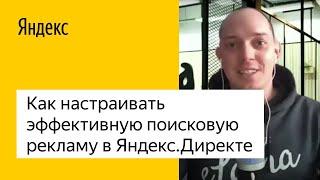 Как настраивать эффективную поисковую рекламу в Яндекс.Директе