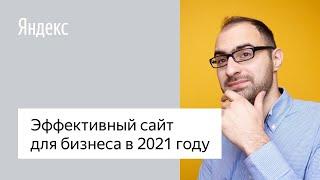 Эффективный сайт для бизнеса в 2021 году