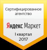 Сертифицированное агентство по Яндекс.Маркету