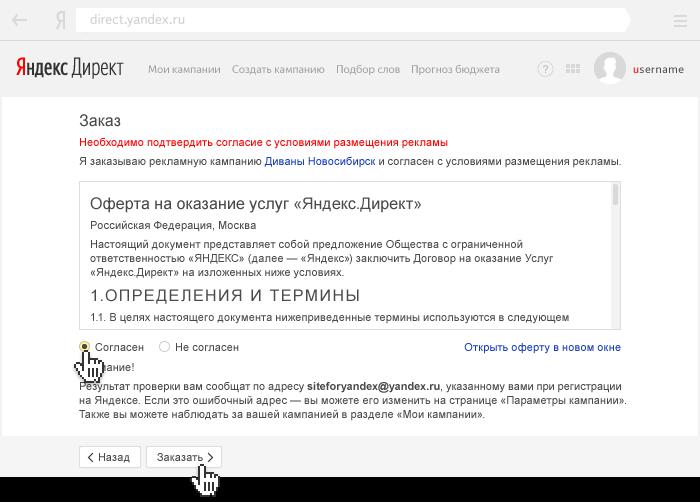 Яндекс директ регистрация ооо где подписывать налоговую декларацию 3 ндфл