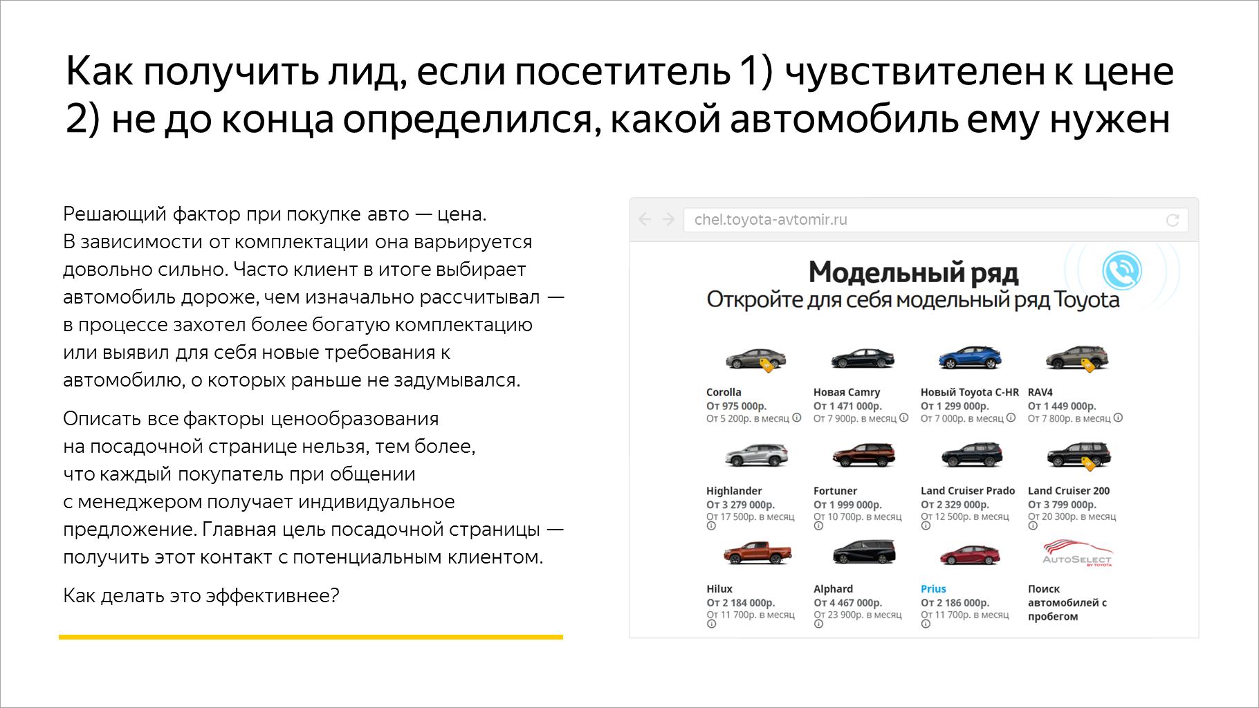 Как получить лид, если посетитель 1) чувствителен к цене 2) не до конца определился, какой автомобиль ему нужен
