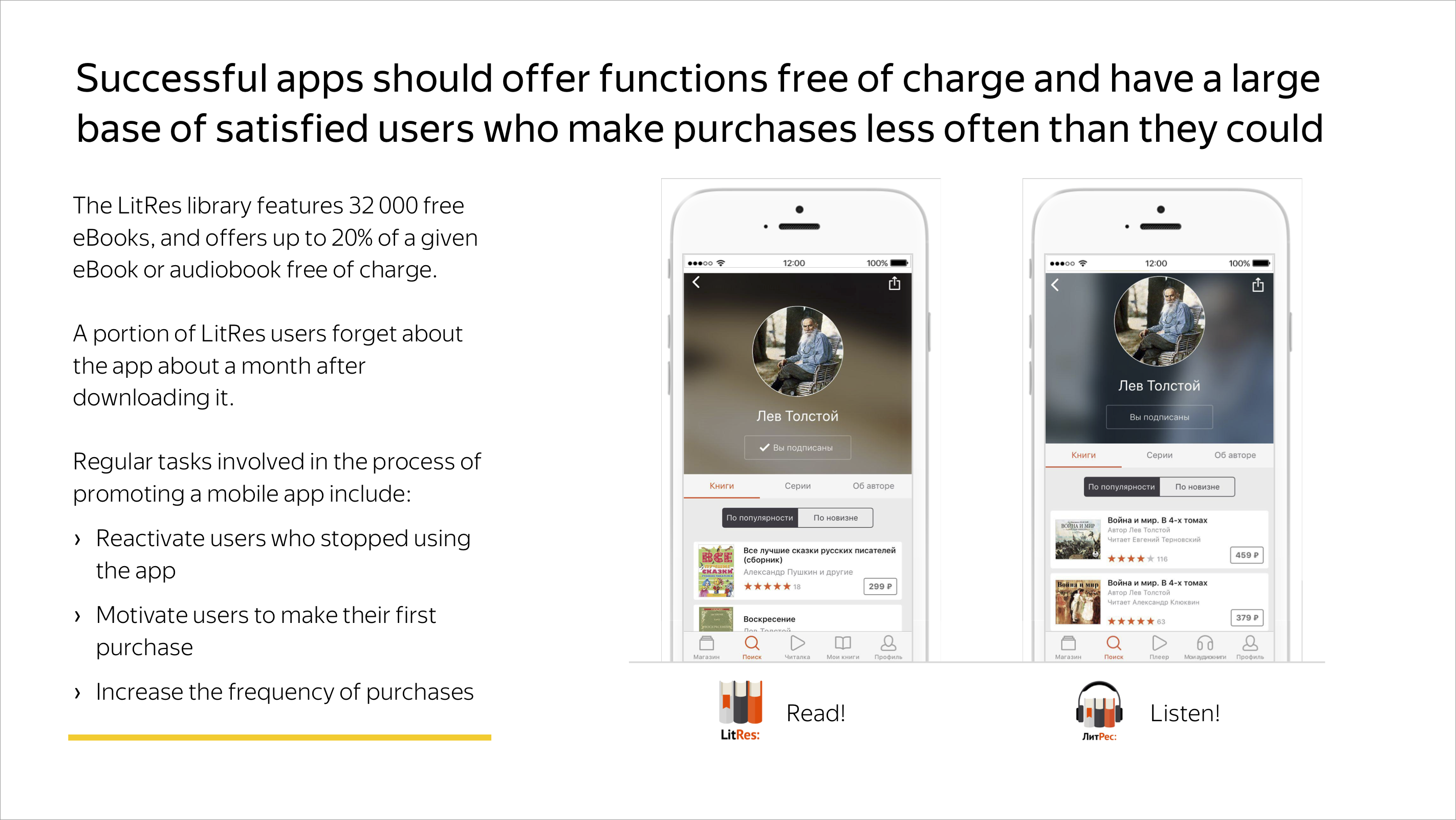 Successful apps should offer functions free of charge and have a large base of satisfied users who make purchases less often than they could
