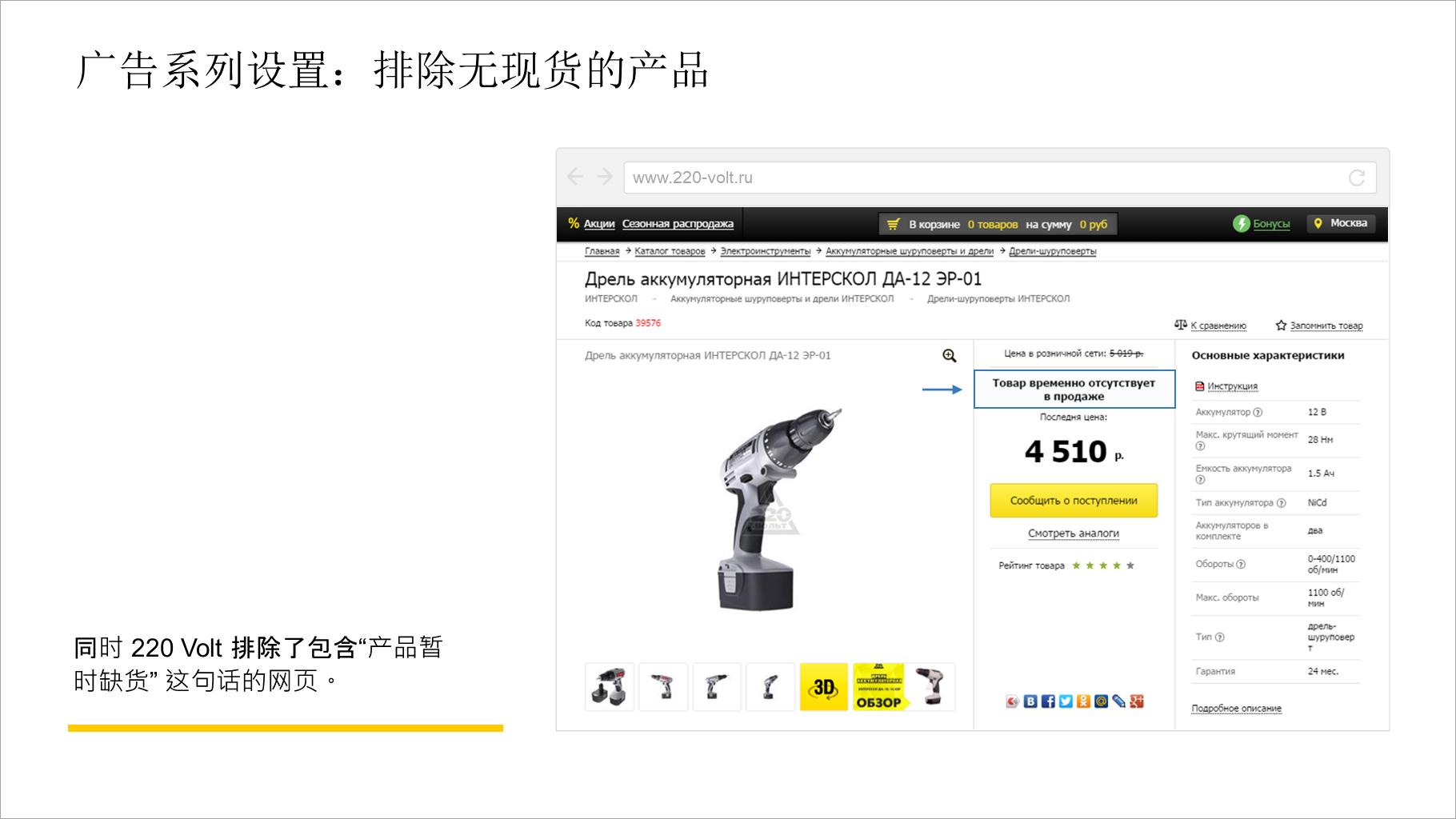 广告系列设置:排除无现货的产品