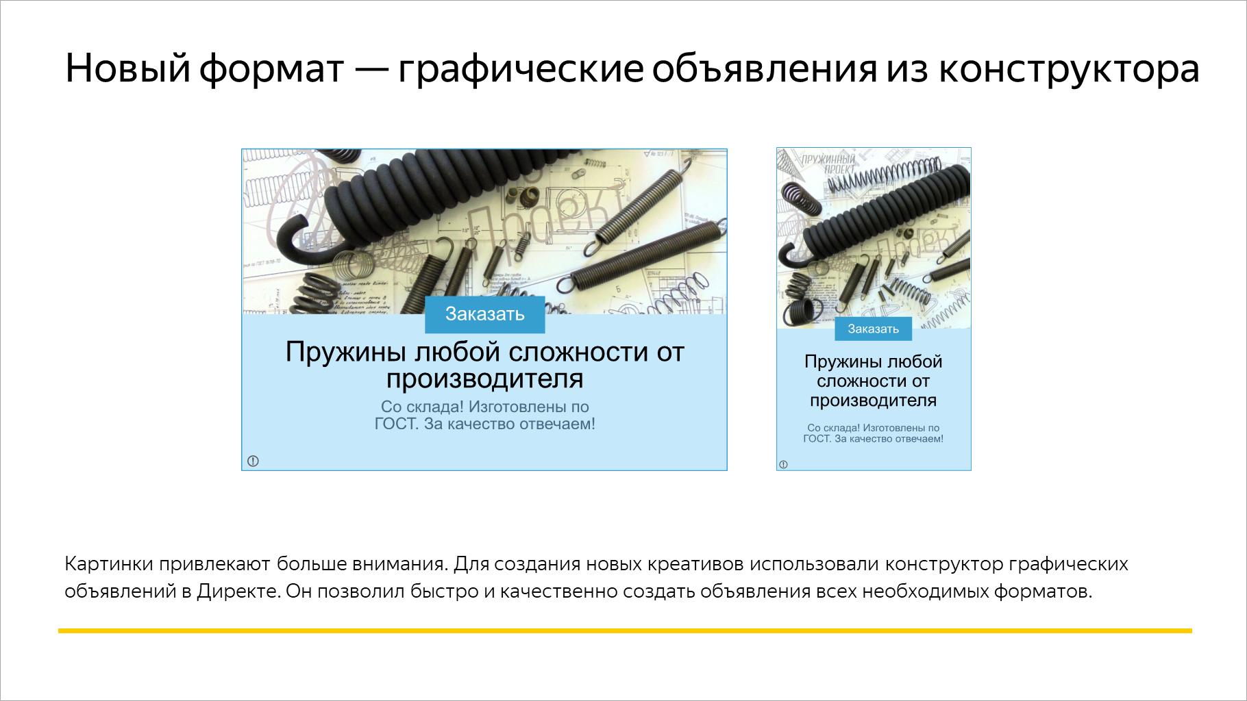 Новый формат — графические объявления из конструктора