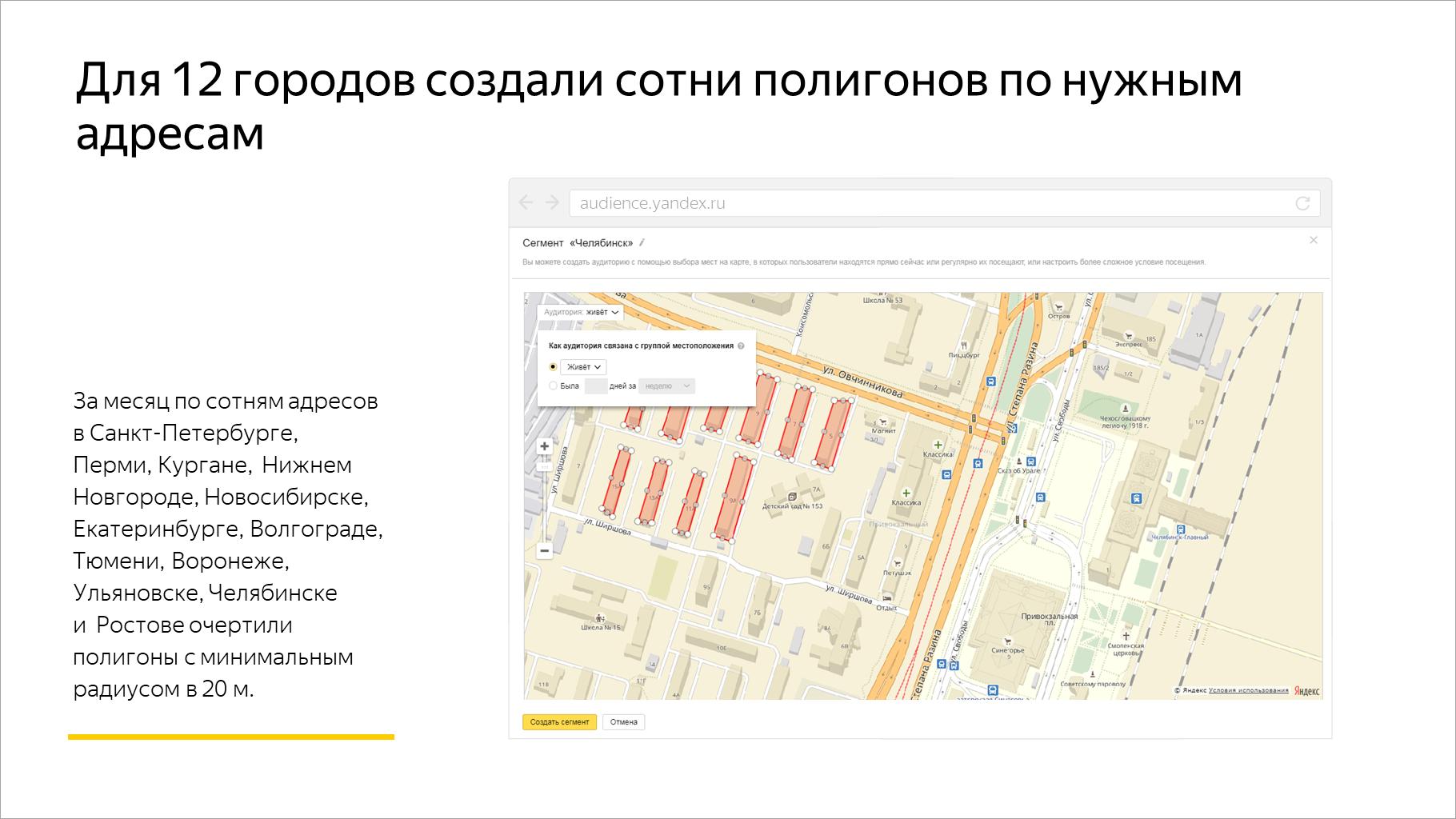 Для 12 городов создали сотни полигонов по нужным адресам