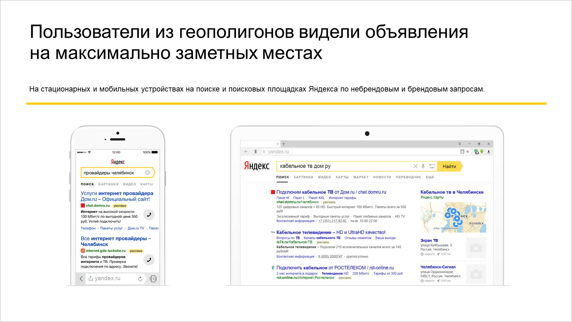 Пользователи из геополигонов видели объявления на максимально заметных местах