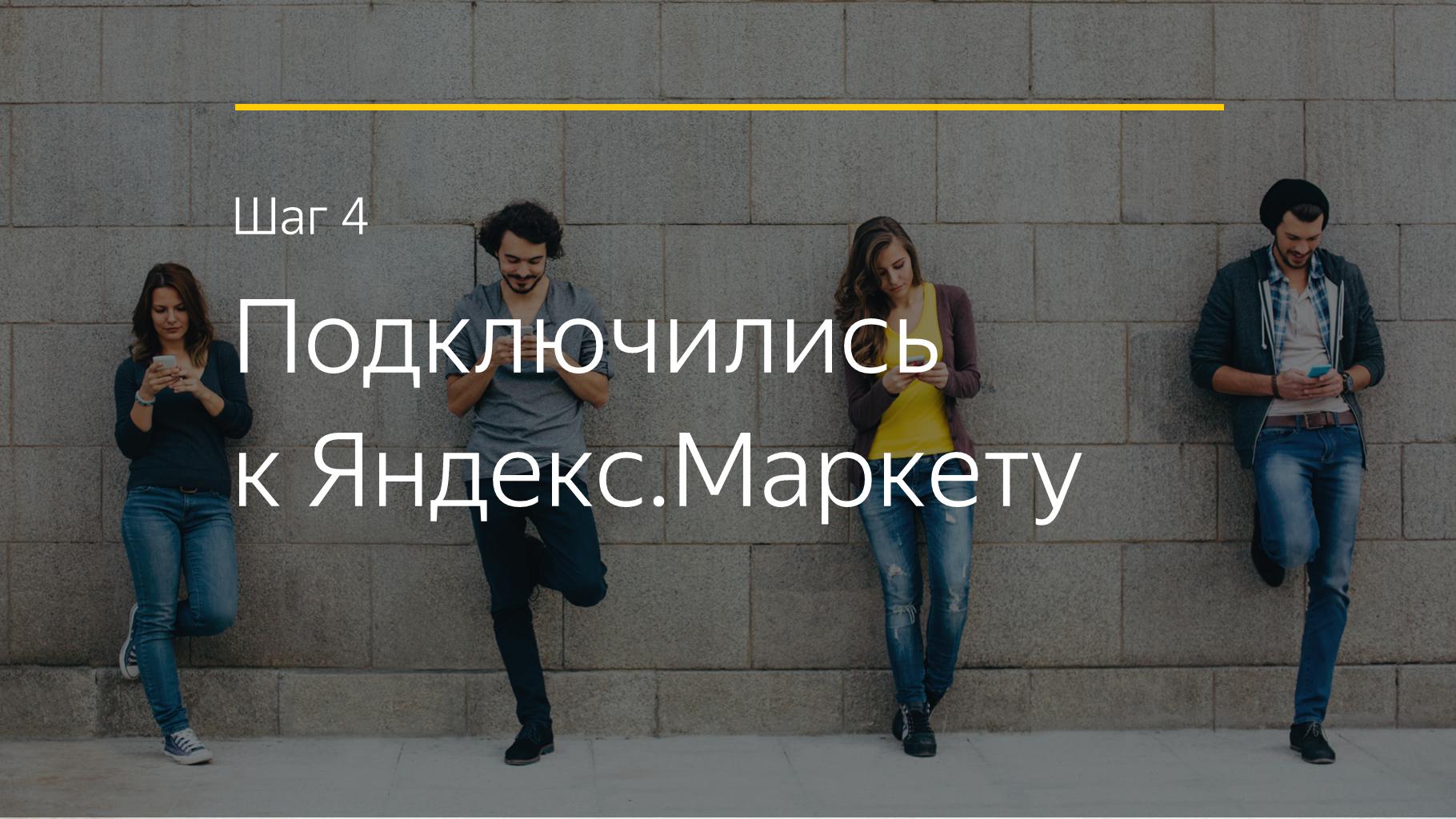 Шаг 4 Подключились к Яндекс.Маркету