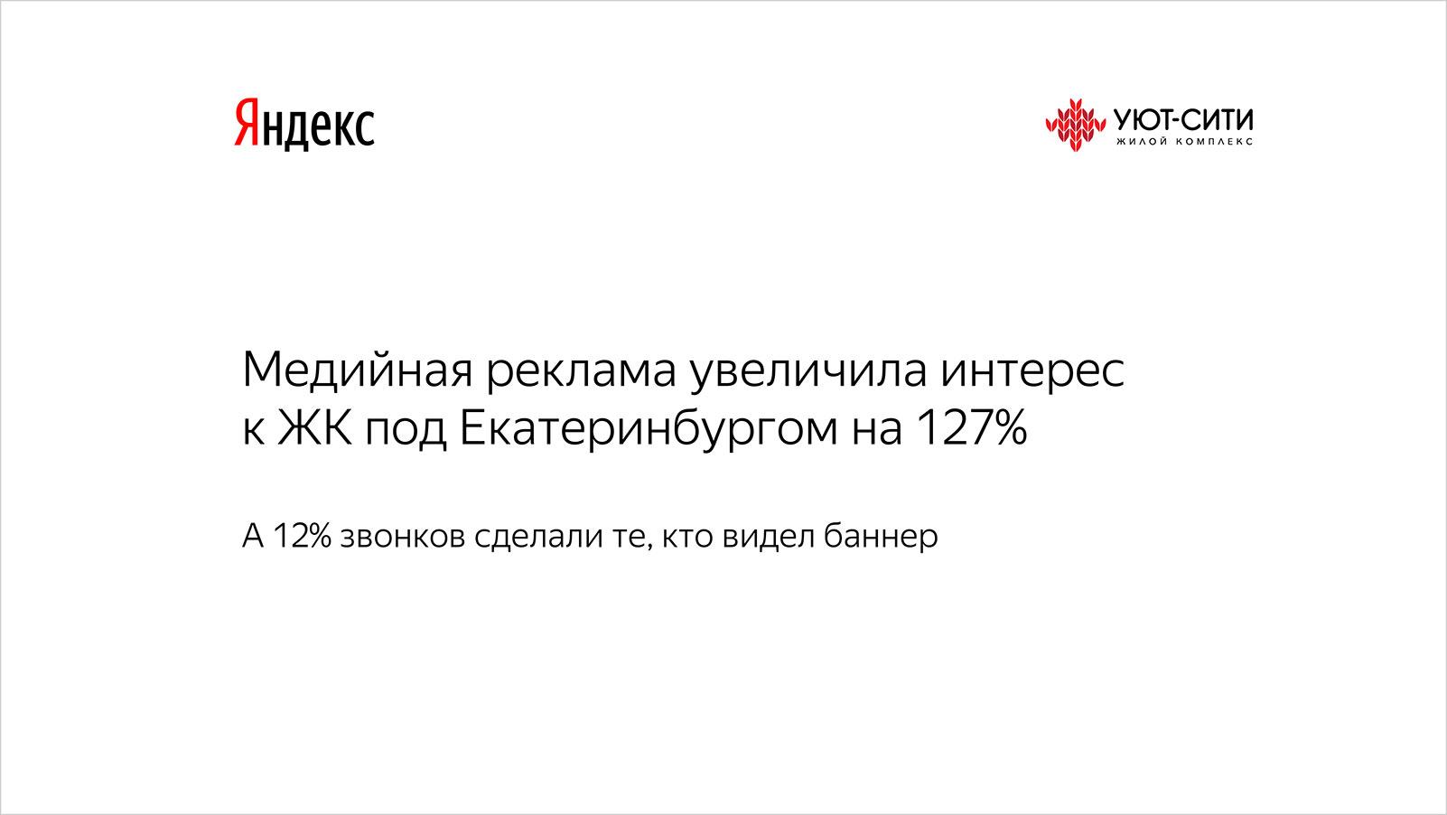 Эффект медийной рекламы для ЖКпод Екатеринбургом: +127% рост брендового интереса