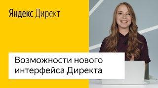 Возможности нового интерфейса Директа