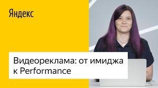 Видеореклама: от имиджа к Performance