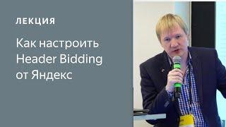 Как настроить Header Bidding от Яндекс