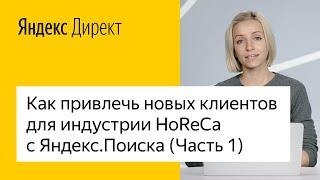 Как привлечь новых клиентов для индустрии HoReCa с Яндекс.Поиска. Часть 1