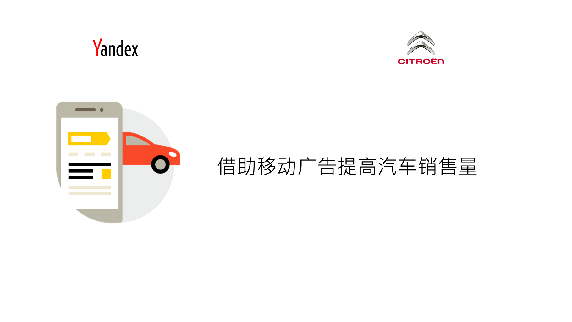 借助移动广告提高汽车销售量